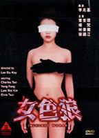 Faan Yeung  nackt